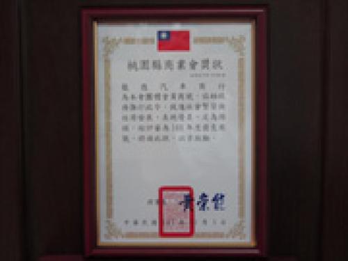 榮獲第66屆商人獎