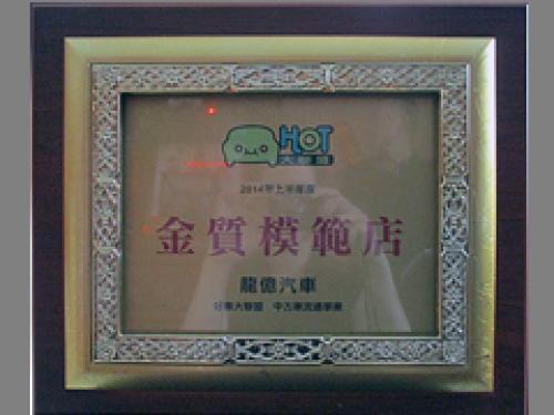 2014上半年度-金質模範獎