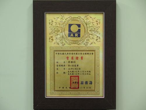 當選 中華民國汽車商業同業公會 全國聯合會-監事