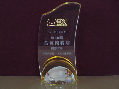 2011上年度-HOT金質模範獎