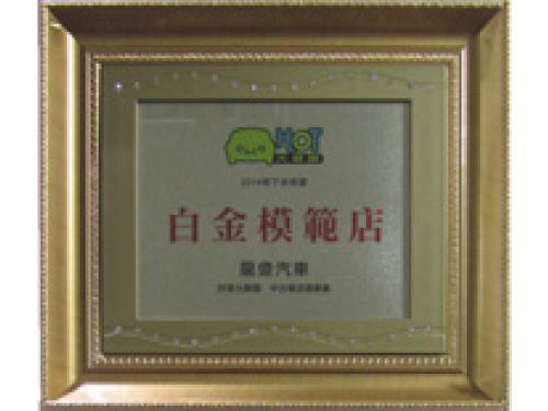 2014下半年度-白金模範獎