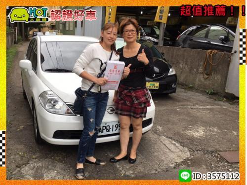 ~恭喜陳小姐購買好車一部~
